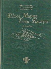 Cuberta-da-edición-rusa-de-Nimbos