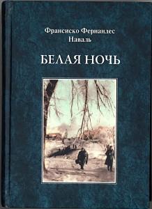A-noite-ruso.-cuberta