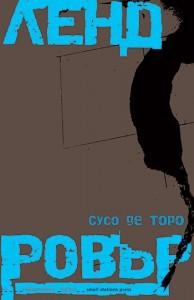 Suso de Toro Land_rover_bulgaro-194x300